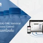 [Case Study] การใช้ Real Time SPC ในอุตสาหกรรมเครื่องดื่ม
