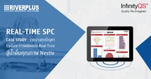 Case Study : Real Time SPC รายงานทุกปัญหา Update การผลิตทุกขั้นตอน สู่น้ำดื่มคุณภาพ Nestle